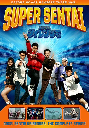 Gosei Sentai Dairanger: The Complete Series